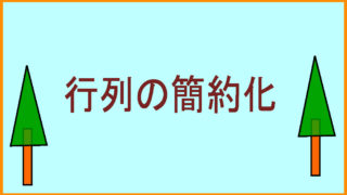 逆行列②(余因子行列) | 単位の密林