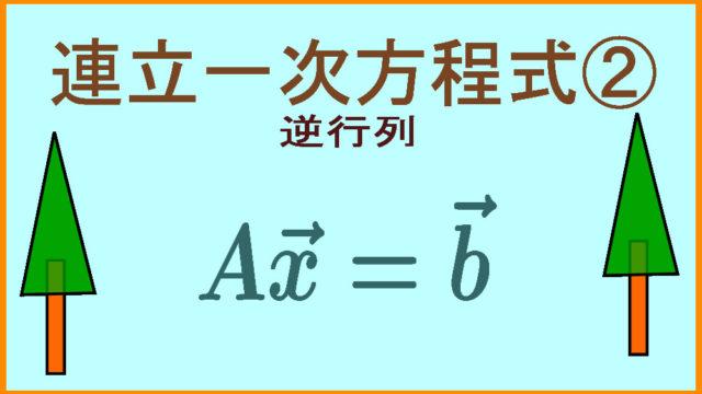 連立 一次 方程式 行列